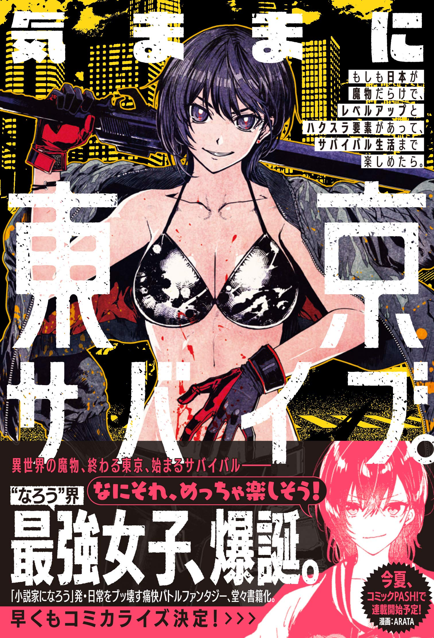 気ままに東京サバイブ。もしも日本が魔物だらけで、レベルアップとハクスラ要素があって、サバイバル生活まで楽しめたら。 (PASH!ブックス)