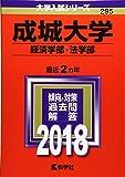 成城大学(経済学部・法学部) (2018年版大学入試シリーズ)