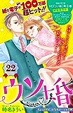ウソ婚 分冊版(22) (姉フレンドコミックス)