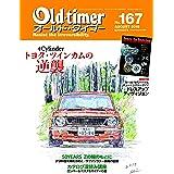 Old-timer(オールド・タイマー) 2019年8月号 No.167