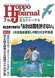 北方ジャーナル 2018年7月号[雑誌]