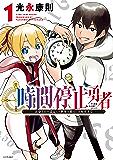 時間停止勇者(1) (シリウスコミックス)