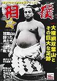 70周年特別企画シリーズ 相撲(1) 大横綱・双葉山 2016年 07 月号 [雑誌]: 相撲 増刊