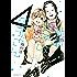能面女子の花子さん(4) (ITANコミックス)