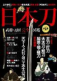 日本刀 武将・刀匠完全図鑑 (コスミックムック)