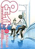エイト(2) (ヤングマガジンコミックス)