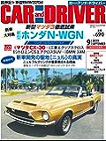 CAR and DRIVER (カー・アンド・ドライバー)  2019年9月号 [雑誌]