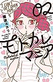モトカレマニア(2) (Kissコミックス)