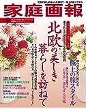 家庭画報 2019年 09月号プレミアムライト版 (家庭画報増刊)