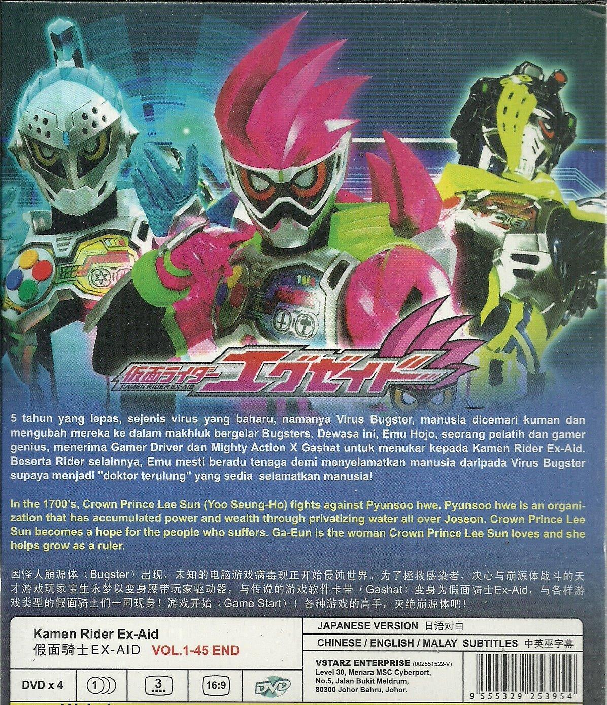 Amazon Com Kamen Rider Ex Aid Complete Anime Tv Series Dvd Box Set 45 Episodes Shojiro Nakazawa Movies Tv