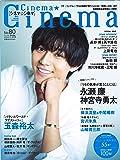 Cinema★Cinema No.80 2019年 5/ 号 [雑誌]: TVライフ 別冊