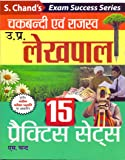 Chakbandi Evam Rajaswa UP Lekhpal Practice Sets ( Hindi)