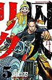 囚人リク 5 (少年チャンピオン・コミックス)