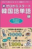 新ゼロからスタート韓国語単語BASIC1000