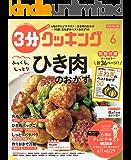 【日本テレビ】3分クッキング 2019年6月号 [雑誌]