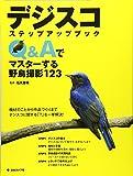 デジスコ ステップアップブック―Q&Aでマスターする野鳥撮影123
