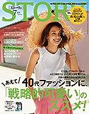 STORY(ストーリィ) 2018年 7月号 [雑誌]