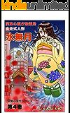 関東心霊庁除霊局/自走式人形水無月 関東心霊庁シリーズ