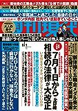 週刊現代2019年6月1日号 [雑誌]