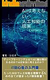 AIは考えない-人工知能の現実: ディープラーニング、機械学習、ニューラルネットワーク...IT初心者の入門書 CAMBRIC