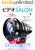 ビデオ SALON (サロン) 2017年 4月号 [雑誌]