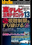 裏テレビ活用テクニック13 三才ムック vol.977