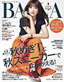 BAILAコンパクト版2019年9月号 (BAILA増刊)