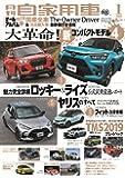 月刊自家用車 2020年 1月号 [雑誌]