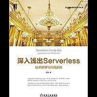 深入浅出Serverless:技术原理与应用实践 (云计算与虚拟化技术丛书)