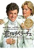 恋するリベラーチェ Blu-ray
