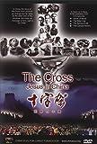 The Cross: Jesus in China DVD