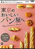 東京のおいしいパン屋さん (ウォーカームック)