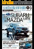 月刊自家用車 2017年 05月号 [雑誌]