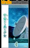 宇宙から来た少女(4) (Kuu書房)