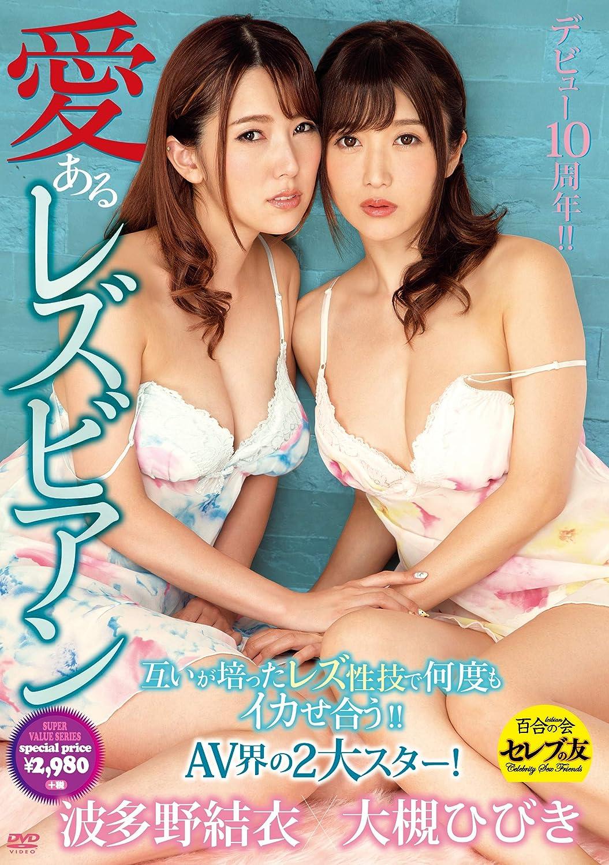 Lesbian dvd downloads Japanese