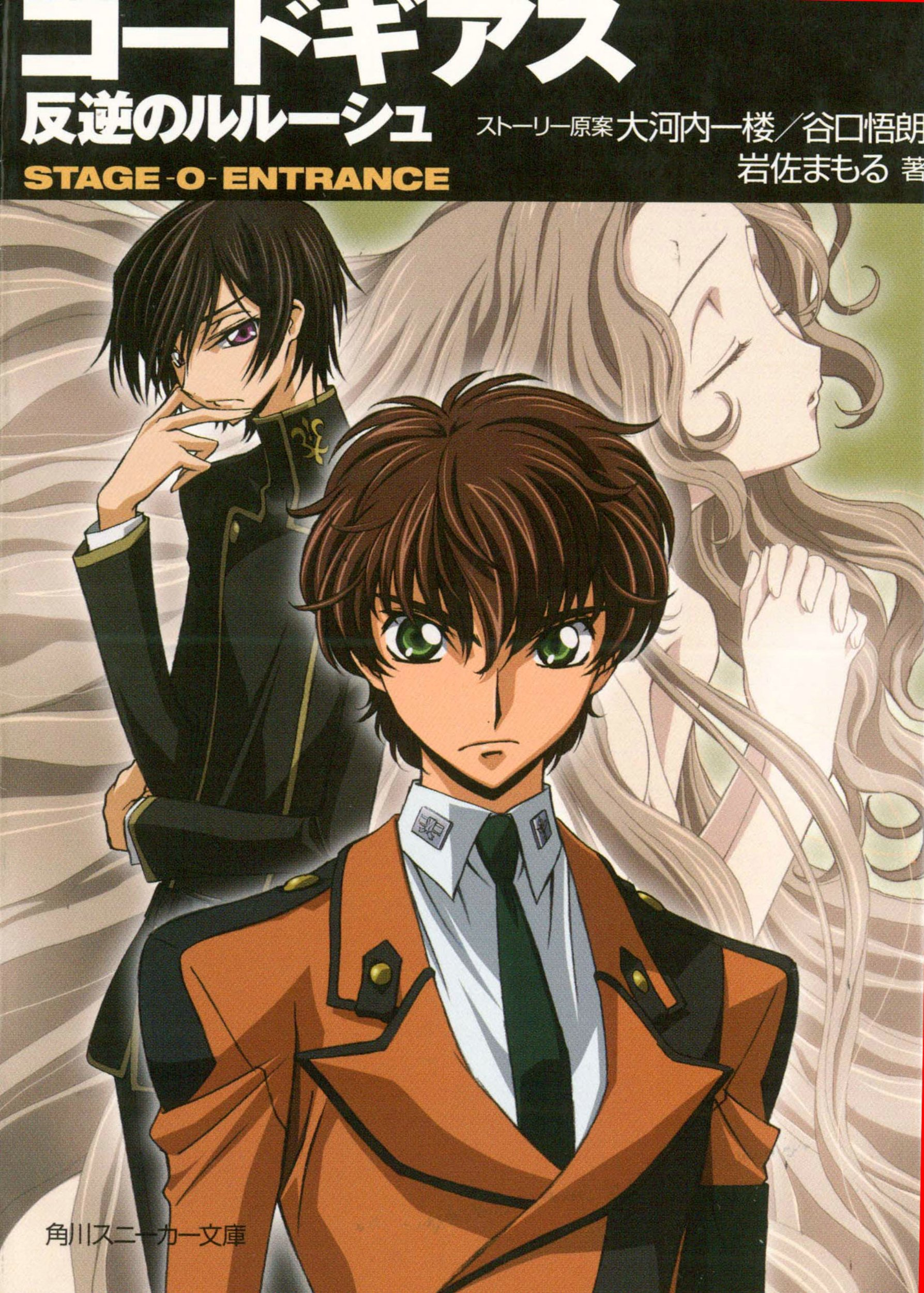 Lelouch of the Rebellion Perfect Stage Fan Book JAPAN Code Geass