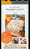 Sumi Cafeへようこそ: 忙しい主婦の方 必見! 手抜き?ズボラ?いえいえ効率的に本格sweetsを作りましょう!! 片付けまで20分で終わるチョコレートファッジ 普通のオーブンでできる絶品マカロンまで Sumi Cafe ひみつのレシピ初公開