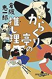からくり亭の推し理 (幻冬舎時代小説文庫)