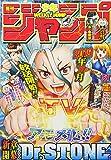 週刊少年ジャンプ(51) 2018年 12/3 号 [雑誌]