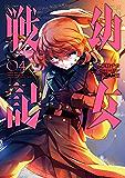 幼女戦記(4) (角川コミックス・エース)