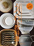 別冊Discover Japan DESIGN 【完全保存版】 うつわの教科書[雑誌]