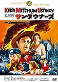 サンダウナーズ [DVD]