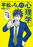平松っさんの心理学(1) (アフタヌーンコミックス)