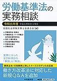 労働基準法の実務相談(令和元年度)