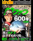 釣ファン 2016年5月号