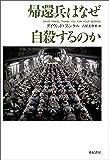 帰還兵はなぜ自殺するのか 亜紀書房翻訳ノンフィクション