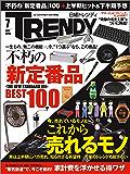 日経トレンディ 2016年 7月号 [雑誌]