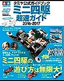 タミヤ公式ガイドブック ミニ四駆 超速ガイド2016-2017 (学研ムック)