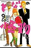 となりの怪物くん(9) (デザートコミックス)