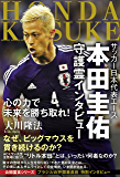 サッカー日本代表エース 本田圭佑 守護霊インタビュー 公開霊言シリーズ